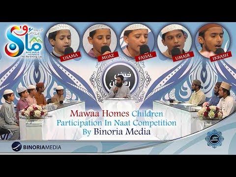 Mawaa Homes Children At Faiz-e-Ramzan Naat Competition By Binoria Media
