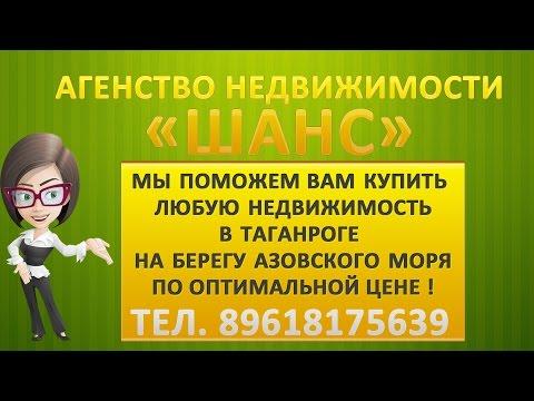 Купить новостройку в Таганроге без
