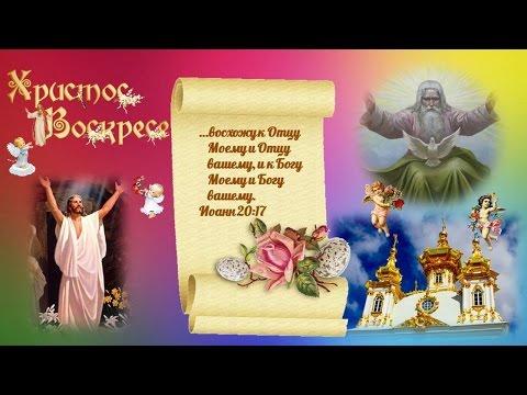 С Пасхой! Ликуйте православные Христос Воскрес! https://youtu.be/YG53iB_skiA