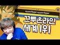 저세상 끄투온라인] 세계1위! 충격과 공포의 동물영어단어 대결 - YouTube