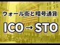 【暗号通貨ニュース】ウォール街の暗号通貨:ICOからSTOへ
