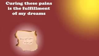 Ebi & Shadmehr - Royaye Ma - Our Dream (Lyrics Translation)