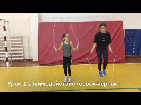 Роуп скиппинг (спортивная скакалка) стартовые базовые уровни сложности прыжков