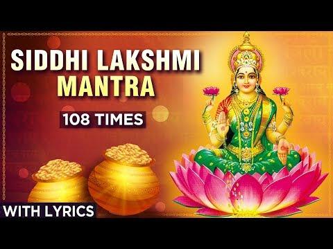 Siddhi Lakshmi Mantra - 108 Times With Lyrics   सिद्धि लक्ष्मी मंत्र   Lakshya Lakshmi Namostu Te