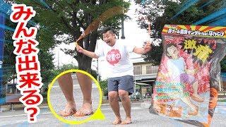 できる?激痛サンダルで縄跳びすると歩けなくなります。 thumbnail