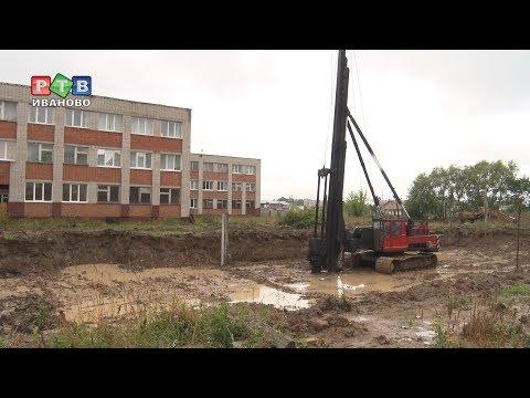 В Иванове начали строить новую школу