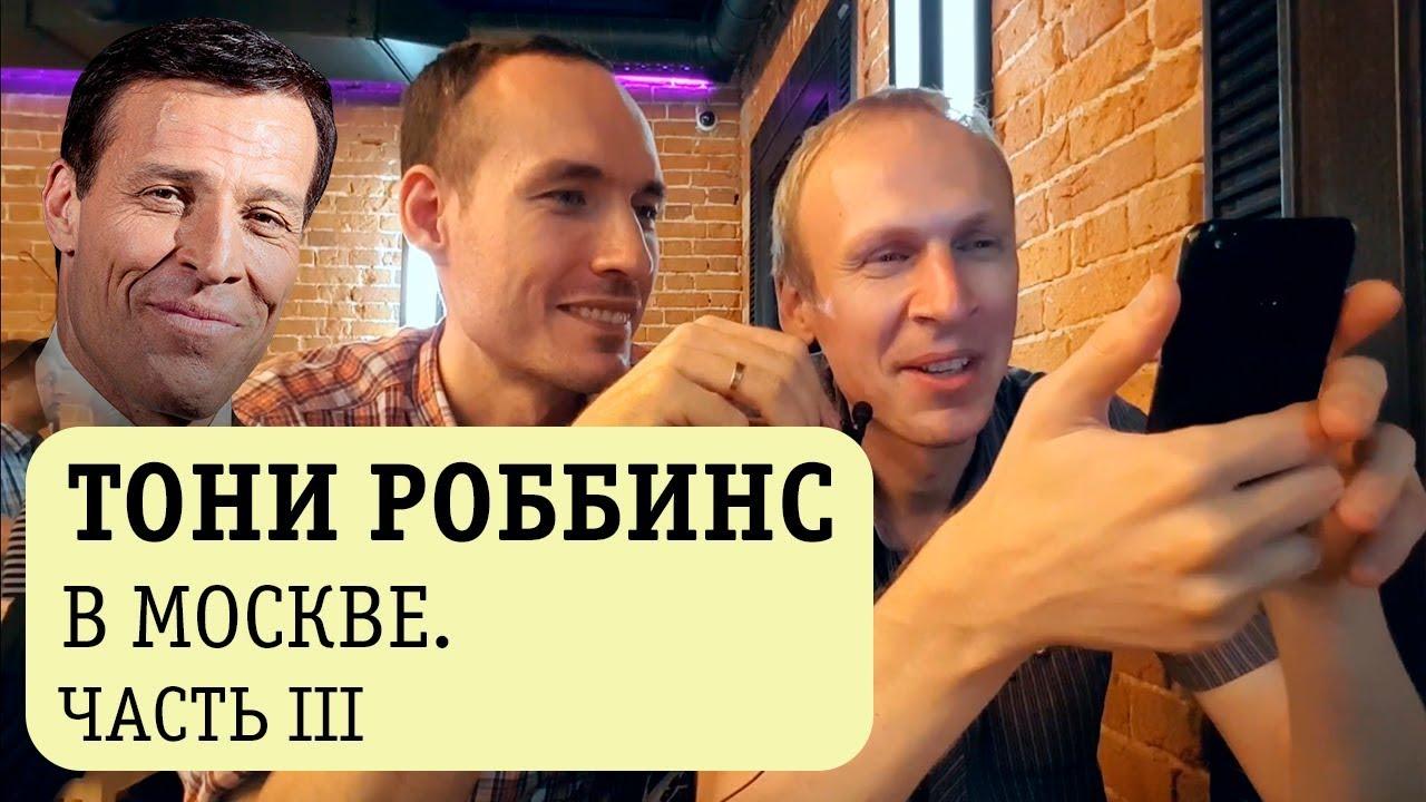 ТОНИ РОББИНС В МОСКВЕ. ЧАСТЬ 3. ВЫВОДЫ