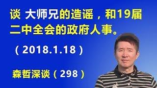 """谈""""大师兄""""的造谣,和19届2中全会的政府人事(2018.1.18)"""