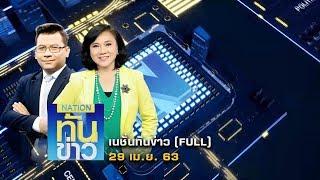 เนชั่นทันข่าว | 29 เม.ย. 63 | FULL | NationTV22