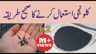 Kalonji ke fayde / Black seeds benefits in urdu / Kalonji ke faide.