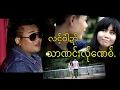 Download poe karen new song 2017 ၊ သာဏင်းလ်ုဏေဝ်. ၊ လင့်ဝဲါဍာ် (official MV) MP3 song and Music Video