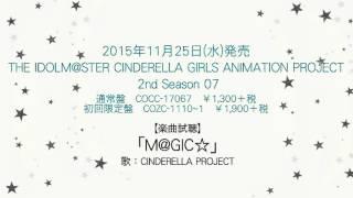 【アイドルマスター】「M@GIC☆」(歌:CINDERELLA PROJECT)
