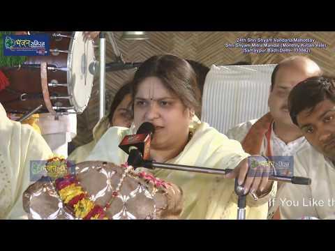 Poonam Didi New bhajan || Ek baar Humse Saware Najare Milaiye || Banke Bihari bhajan | Bhajan Simran