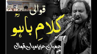 Kalam | Hazrat Sultan Bahoo (RA) | Imran Aziz Mian Qawal