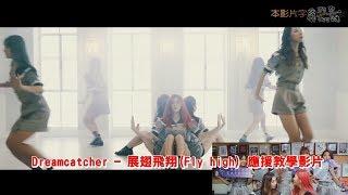 [韓中字幕] Dreamcatcher - Fly high 應援 教學 影片
