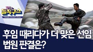후임 때리다가 더 맞은 선임…법원 판결은? | 김진의 …
