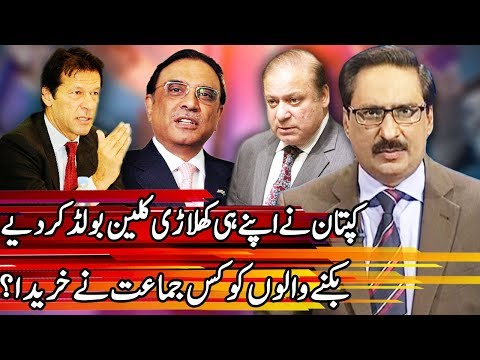 Kal Tak With Javed Chaudhry - 18 April 2018 | Express News