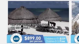 WorldVentures Vacation Sooner (월드벤쳐스 한국어 더빙) - You Should Be Here
