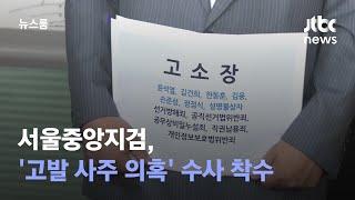 서울중앙지검, '고발 사주 의혹' 수사 착수…고소 이틀 만 / JTBC 뉴스룸