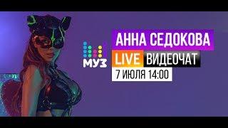 Видеочат со звездой на МУЗ ТВ  Анна Седокова