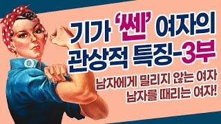 [관상]★기가 쎈 여자의 관상 특징-3부♥남자에게 밀리지 않는 여자, 남자를 떄리는 여자?★#최순실 #정유라