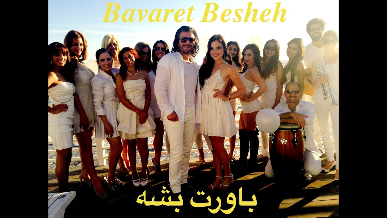 MANSOUR - Bavaret Besheh منصور - باورت بشه