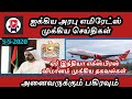 UAE Tamil News  Air India Express New Update | Flights & Navy ship's Ready For Indians   airport