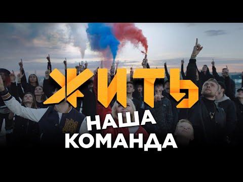 ЖИТЬ   SMASH, Полина Гагарина & Егор Крид - Команда 2018