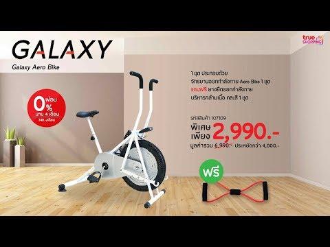 【Full Version】จักรยานออกกำลังกาย GALAXY Aero Bike