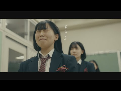 南無阿部陀仏 ‐「卒業の日」(Official Music Video)_NAMUABEDABUTSU