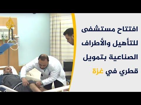 غزة.. افتتاح مستشفى للتأهيل والأطراف الصناعية بتمويل قطري  - 19:57-2019 / 4 / 22