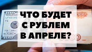 Смотреть видео ОБВАЛ РУБЛЯ ПРОДОЛЖИТСЯ? Что будет с рублем в апреле 2018? Прогноз по курсу рубля на апрель онлайн