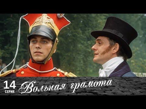Вольная грамота | 14 серия | Русский сериал - Ruslar.Biz