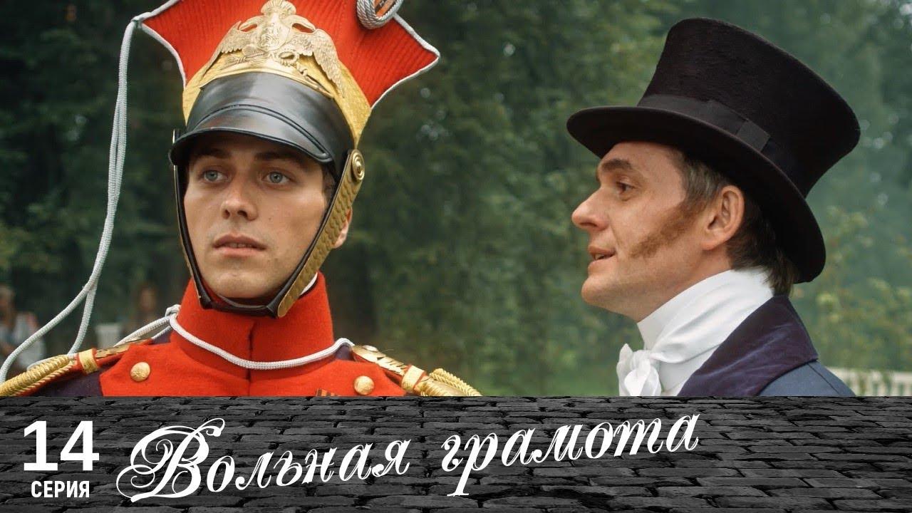 Вольная грамота | 14 серия | Русский сериал