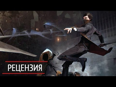 Dishonored Википедия