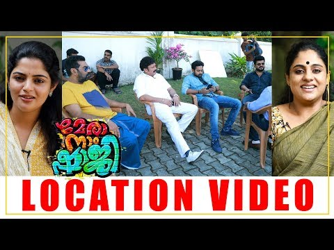 Mera Naam Shaji  Location Video   ചിത്രത്തിന്റെ വിശേഷങ്ങളുമായി ..  Asif Ali & Nikhila Vimal