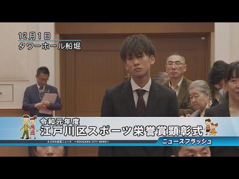 令和元年度 江戸川区スポーツ栄誉賞顕彰式