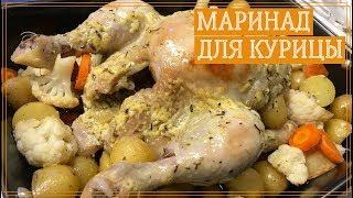 Как замариновать и приготовить курицу в духовке (Вкусный рецепт)