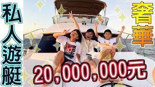 【Vlog】坐價值千萬元私人遊艇出海囉[NyoNyoTV妞妞TV玩具]