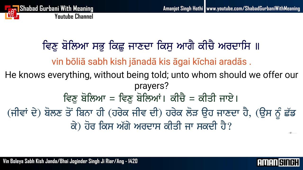 Vin Boleya Sabh Kish Janda Bhai Joginder Singh Ji Riar Punjabi English Lyrics Meaning 4k Youtube