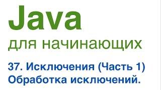 Java для начинающих. Урок 37: Исключения (часть 1). Обработка исключений.