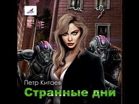 """Аудиокнига """"Странные дни"""". Петр Китаев. (Часть 1)"""