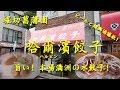 堀切菖蒲園【哈爾濱餃子】(ハルビン餃子)のトマト水餃子とラーメン Boiled Gyoza a…
