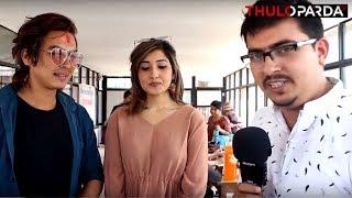 बिहेको बारेमा पल र आँचलका आमाले के भन्नुहुन्छ ? Paul Shah & Aachal Sharma - Hot Talk