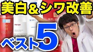 ナイアシンアミドおすすめスキンケアベスト5【プチプラ縛り】