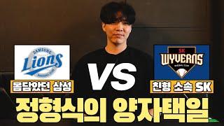 삼성 vs SK, 정형식의 선택은?ㅣ양자택일ㅣ