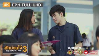 หนังสั้น - ฮักม่วนใจ๋ 3 THE FINAL SEASON | FULL EP.1 | 4K UHD