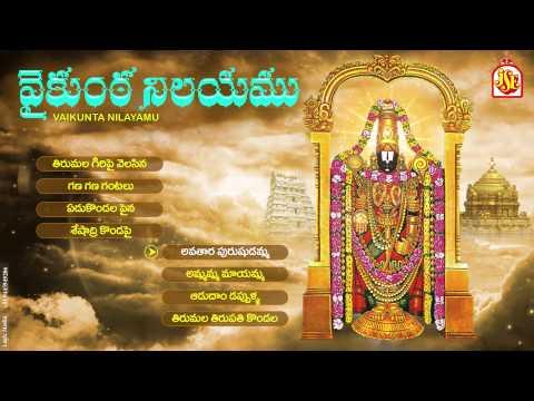 Lord Balaji Devotional Songs || Vaikunta Nilayamu || Jukebox || Telangana Songs || Please Subscribe