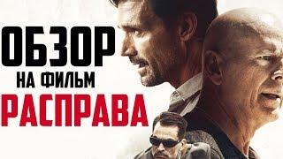 """Обзор на фильм """"Расправа"""""""
