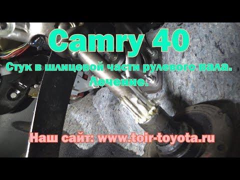 Camry 40. Стук в шлицевой части рулевого вала. Лечение.
